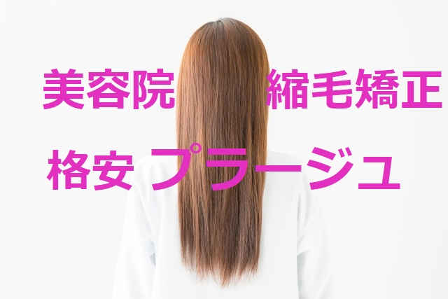 値段 矯正 縮 毛
